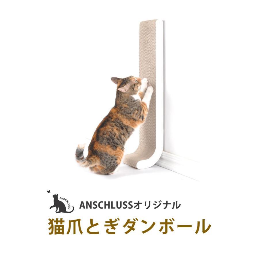 ANSCHLUSS オリジナル 猫爪とぎダンボール 猫用つめとぎ ツメ 麻 ネコ ねこ バリバリ ガリガリ プレゼント ギフトラッピング不可 anschluss 05