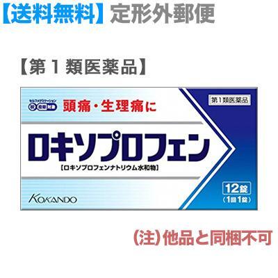 第1類医薬品 定形外郵便☆送料無料 ※ラッピング ※ 皇漢堂製薬 ロキソプロフェン錠 クニヒロ ※お取り寄せになる場合もございます 海外 12錠