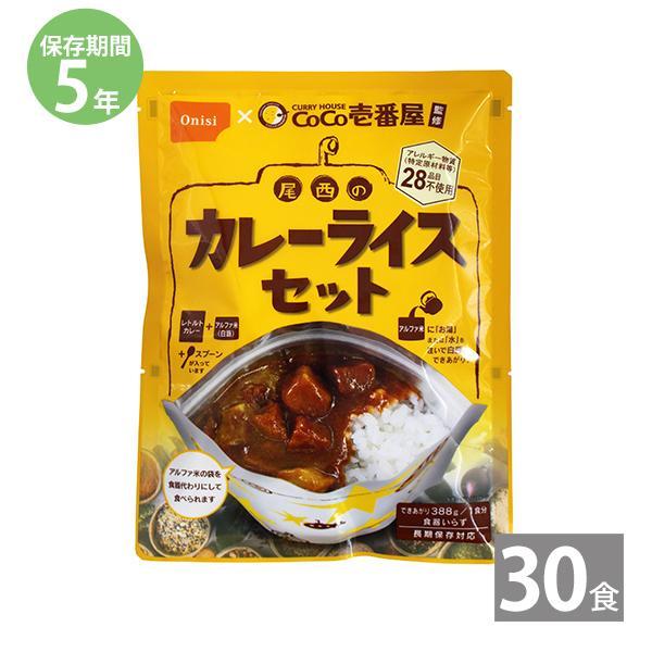 長期保存 非常食|Coco壱番屋監修 尾西のカレーライスセット 30食(アルファ米+カレーセット)|ココイチ 保存食 備蓄 非常食セット|anshinhonpo