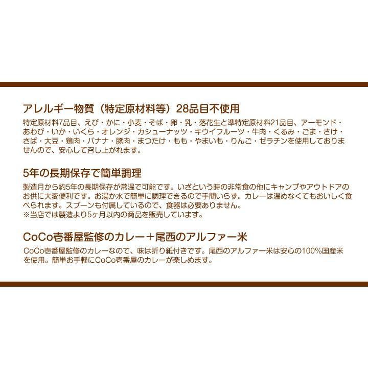 長期保存 非常食|Coco壱番屋監修 尾西のカレーライスセット 30食(アルファ米+カレーセット)|ココイチ 保存食 備蓄 非常食セット|anshinhonpo|04