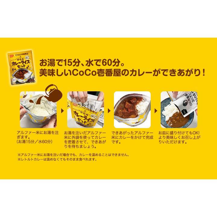 長期保存 非常食|Coco壱番屋監修 尾西のカレーライスセット 30食(アルファ米+カレーセット)|ココイチ 保存食 備蓄 非常食セット|anshinhonpo|06