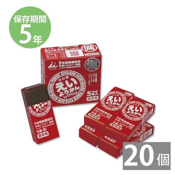 防災用品 防災グッズ 備蓄 保存食 非常食 セット えいようかん 1箱5本入×20箱|anshinhonpo