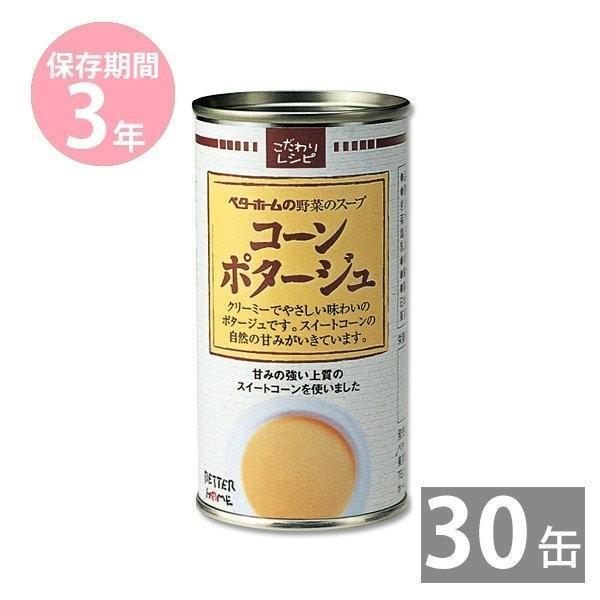 備蓄品 非常食 保存食 イージーオープン缶 缶詰め 長期保存 3年保存 ベターホームの野菜スープ缶 コーンポタージュ 190g 30缶|anshinhonpo
