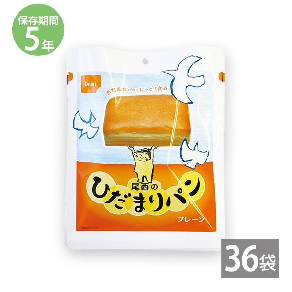 パン 防災用品 防災グッズ 備蓄 保存食 非常食 5年保存 セット もちもち 尾西 ひだまりパン(プレーン)36袋入り|anshinhonpo