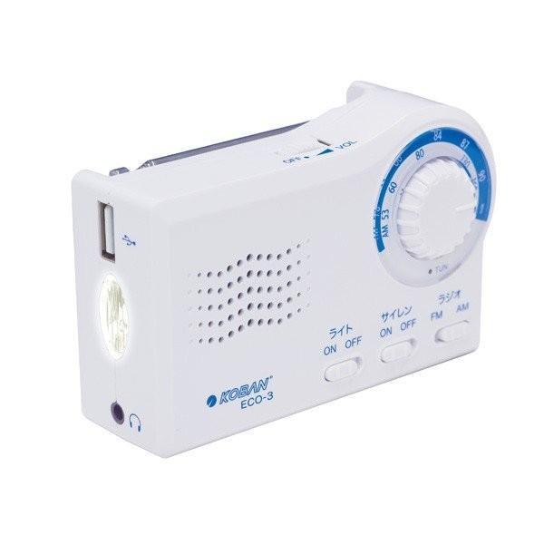 ラジオ 防災用 防災グッズ 防災用品 備蓄 避難用品 非常用 スマートフォン対応 備蓄ラジオ ECO-3 --お届けに2ヶ月以上かかる場合あり--|anshinhonpo