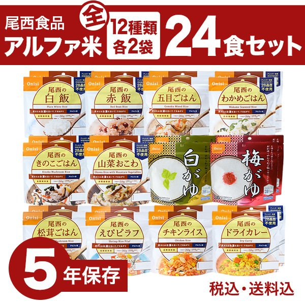 非常食 防災セット 防災用品 防災グッズ 備蓄 保存食 セット 尾西のアルファ米 24食セット 全12種類×2袋|anshinhonpo