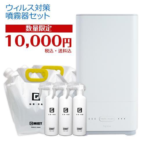 G−MIST ジーミスト ウイルス対策噴霧器セット(hyGie EUW 1台、G-mist50 ハンディパウチ4L×2、詰替え用300ml空ボトル×3) anshinhonpo