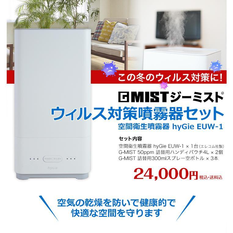G−MIST ジーミスト ウイルス対策噴霧器セット(hyGie EUW 1台、G-mist50 ハンディパウチ4L×2、詰替え用300ml空ボトル×3) anshinhonpo 02