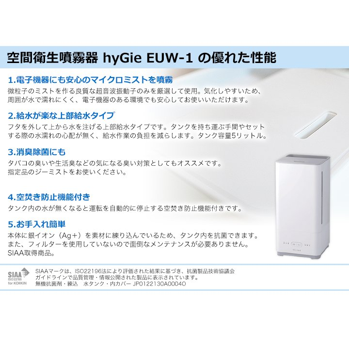 G−MIST ジーミスト ウイルス対策噴霧器セット(hyGie EUW 1台、G-mist50 ハンディパウチ4L×2、詰替え用300ml空ボトル×3) anshinhonpo 03