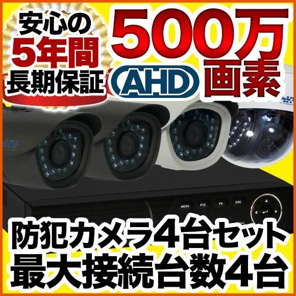 500万画素 集音 マイク搭載 防犯カメラ 屋外用防水バレット型 屋内ドーム型 選べる4台 レコーダーセット 監視カメラ 2000GB HDD SET-450S AHD