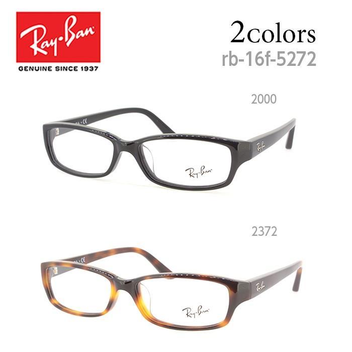 メガネ 度付き メンズ レイバン RB5272 スクエア RayBan サイズ:54 メガネフレーム