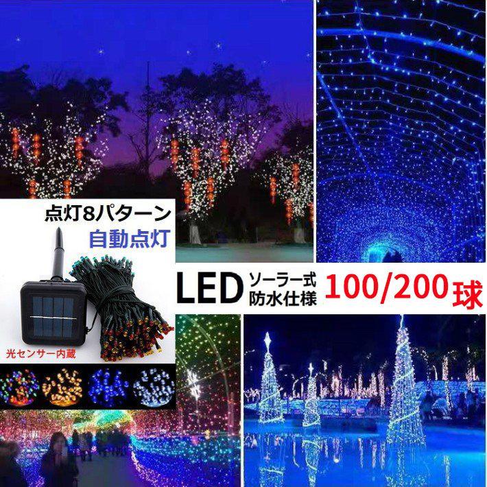 イルミネーション LED 防滴 全店販売中 100球 ソーラーイルミネーションライト 色選択 クリスマス飾り 屋外 売店 柔軟性 電飾 全8種 屈曲性 防水加工 led2-100