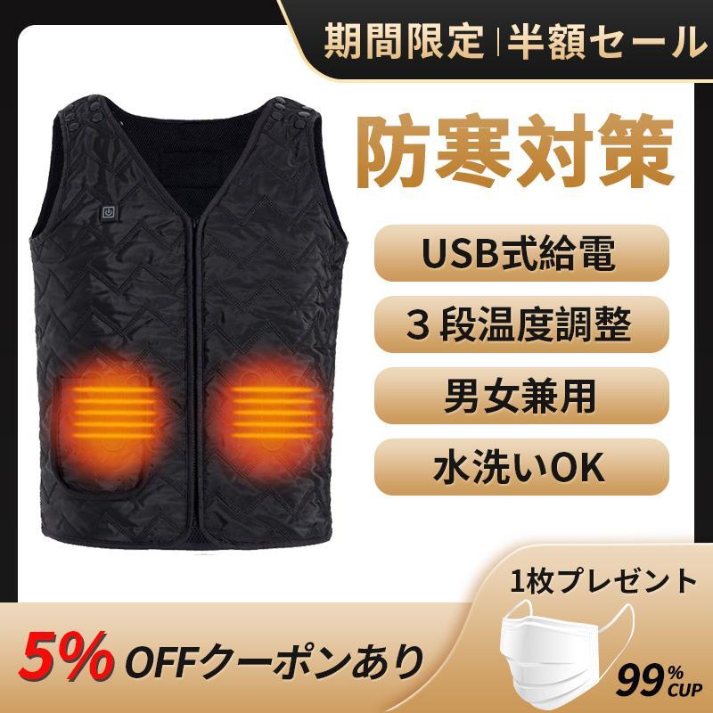 クリスマス 電熱ベスト 電熱ジャケット USB充電 ヒートベスト 男女兼用 ほっとチョッキ 防寒ベスト 水洗いでき 2021改良デザイン NIN-BJ-fm-2XL anshinsokubai