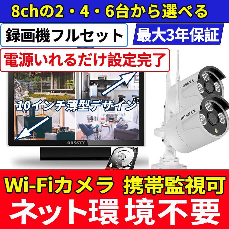 10インチモニター付き 防犯カメラ ワイヤレス 奉呈 遠隔監視 IPSパネル FHD 300万画素 モーション検知 暗視撮影 HDD内蔵 AL完売しました 遠隔操作 1TB OSX-JPI10-X