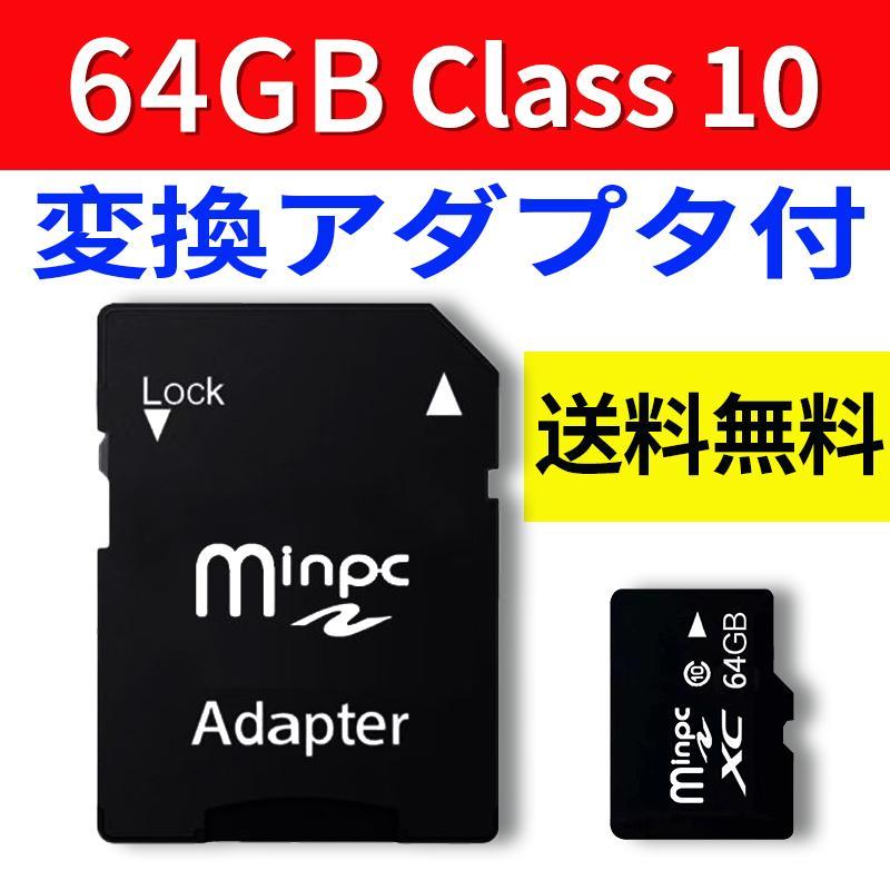 ふるさと割 SDカード MicroSDメモリーカード 変換アダプタ付 マイクロSDカード マイクロSD MicroSDカード 容量64GB SD-64G 激安 Class10