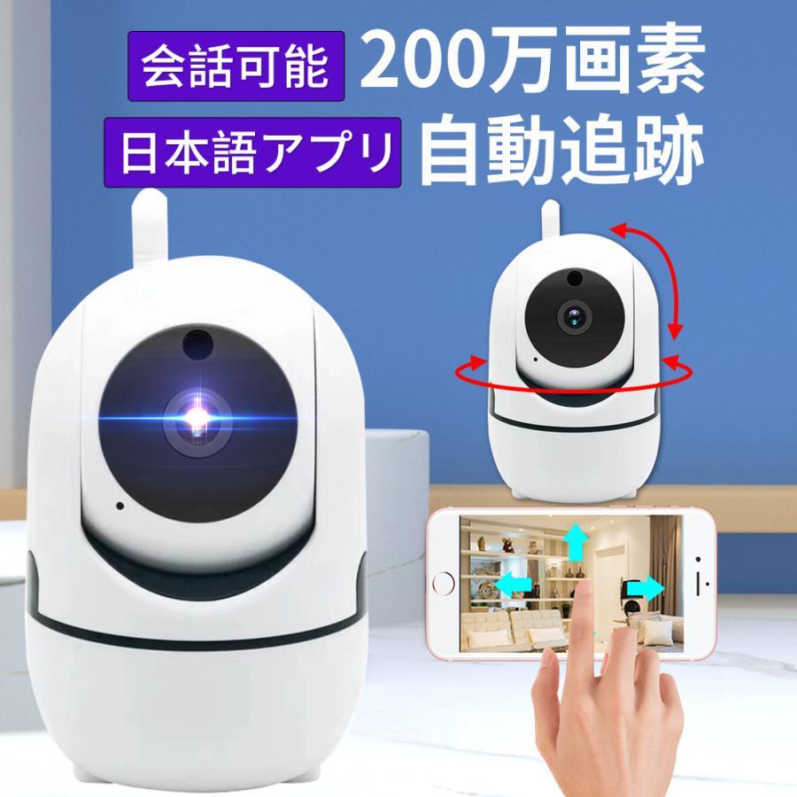 防犯カメラ 公式サイト 見守りカメラ ペットカメラ ベビーカメラ お得なキャンペーンを実施中 自動追跡 追尾 200万 wifiカメラ 小型カメラ ペットモニター ycc365-200 動体検知 暗視