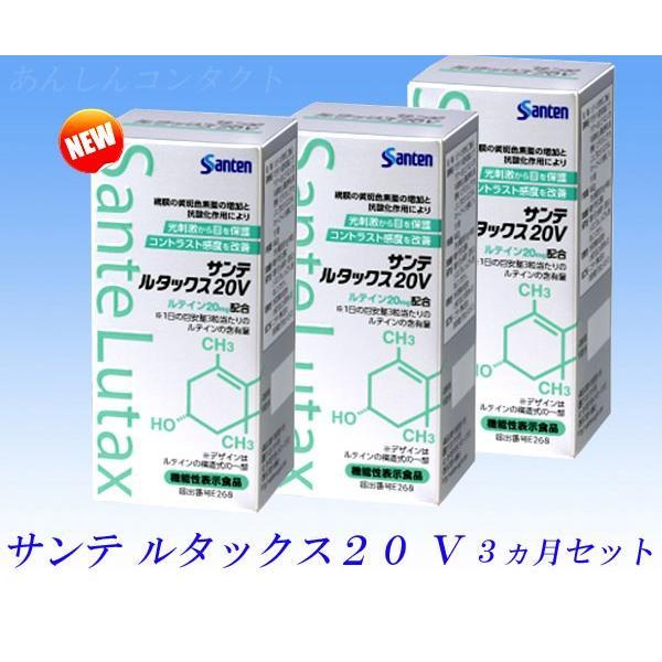サンテルタックス20V ※ラッピング ※ 3ヵ月セット NEW 旧名称:サンテルタックス20+ビタミンamp;ミネラル 代引き不可
