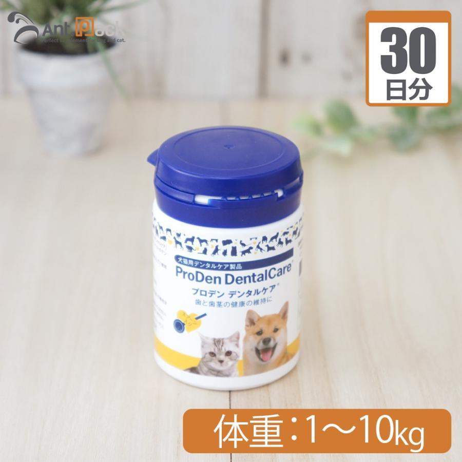 プロデン 売却 デンタルケア猫用 体重1kg〜10kg 1日0.15g30日分 永遠の定番モデル