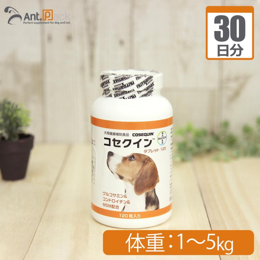 コセクインタブレット 期間限定お試し価格 限定Special Price 犬用 体重1kg〜5kg ※1日おきに与えてください 1回0.5粒30日分 15回分