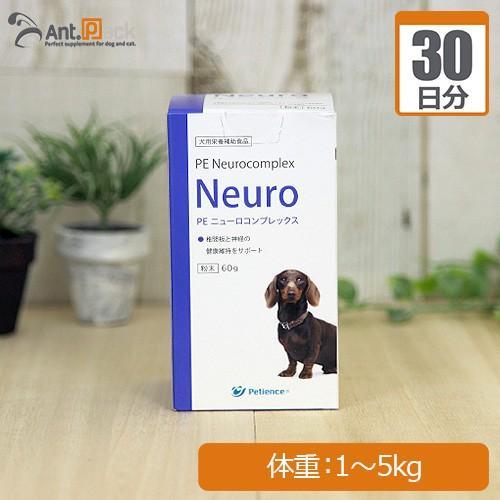 PE モデル着用&注目アイテム ニューロコンプレックス 犬用 1日1g30日分 体重1kg〜5kg 人気海外一番