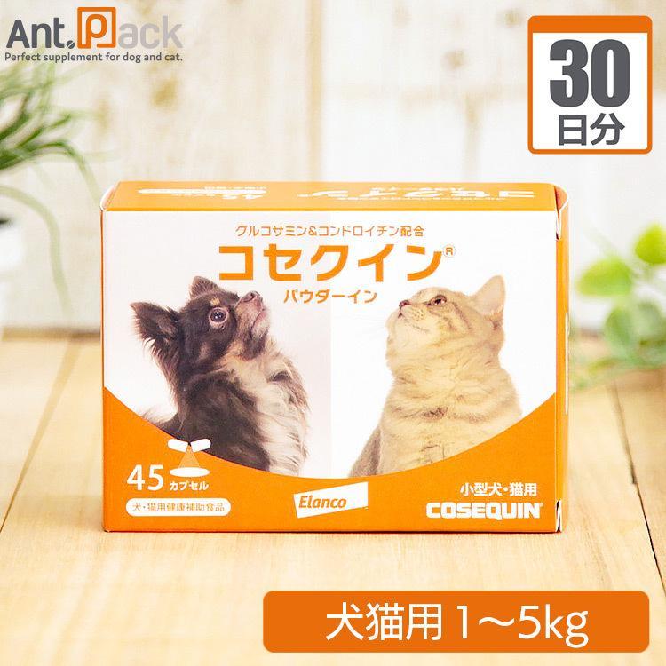 コセクインパウダーイン 2020A W新作送料無料 犬猫用 体重1kg〜5kg 15回分 ※1日おきに与えてください 1回1カプセル30日分 メーカー公式