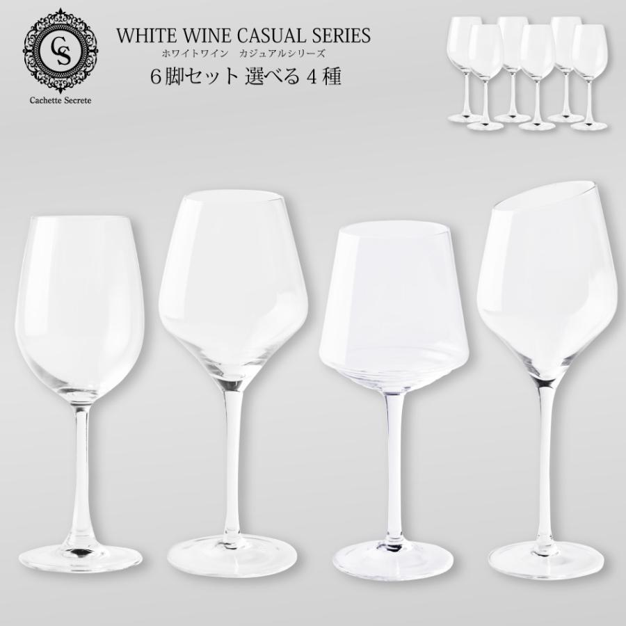 ワイングラスセット ホワイトワイン 6脚セット 選べるデザイン CachetteSecrete 選択 カシェットシークレット カジュアルシリーズ ソーダ クリスタル 出色