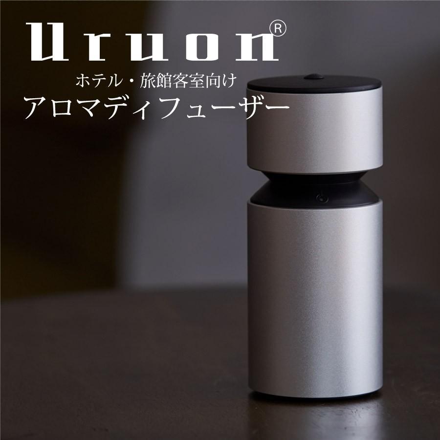アロマディフューザー UR-AROMA03 卓上 小型 Uruon 超音波 水を使わない タンブラー ポータブル コンパクト usb 時間指定不可 格安激安 ネプライザー方式 充電式