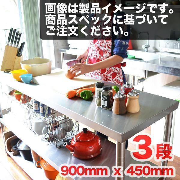 ステンレス台 三段 900mm x 450mm ステンレス作業台 高さカスタマイズ おしゃれ かわいい 業務用 レンジ台 棚 テーブル キッチンカウン
