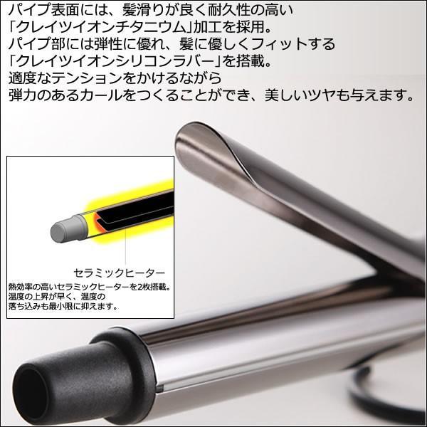 クレイツ イオンカールプロ SR-32   32mm   送料無料 イオン カールアイロン コテ クレイツ ヘアアイロン プロ イオンカールアイロン C73310 antec35 03