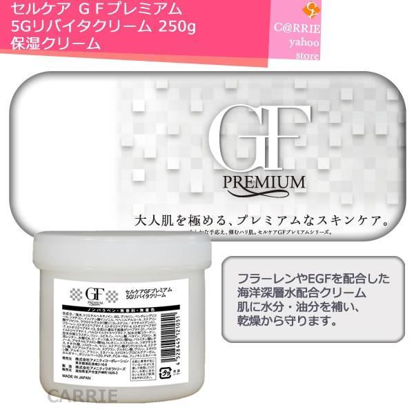 セルケア GFプレミアム 5Gリバイタクリーム 250g | 保湿クリーム 大容量タイプ | 送料無料|antec35