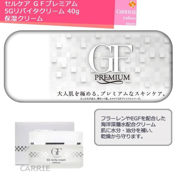 セルケア GFプレミアム 5Gリバイタクリーム 40g   保湿クリーム antec35