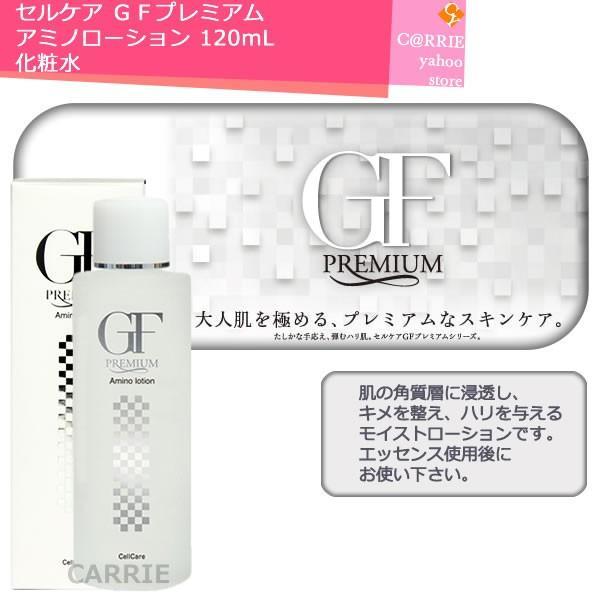 セルケア GFプレミアム アミノローション 120mL | 化粧水|antec35