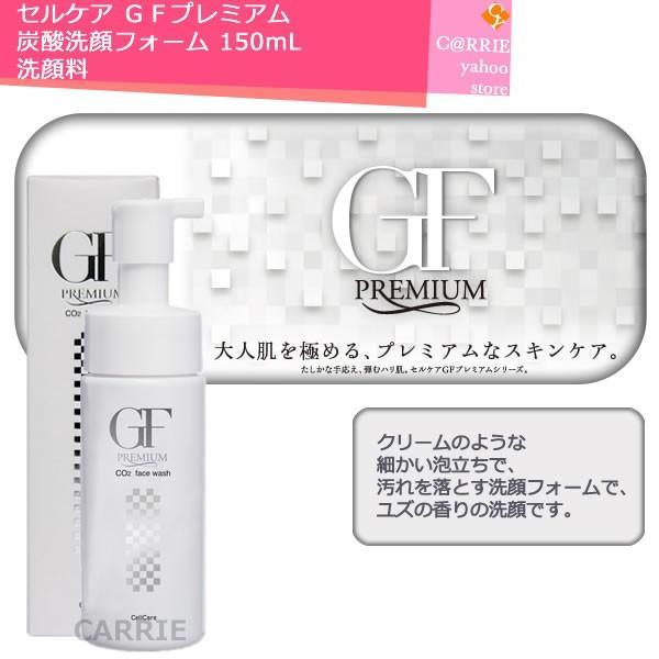 セルケア GFプレミアム 炭酸洗顔フォーム 150mL   洗顔料 antec35