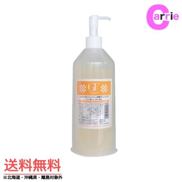 セルケア GFプレミアム 炭酸クレンジング 400g ポンプタイプ | 送料無料|antec35