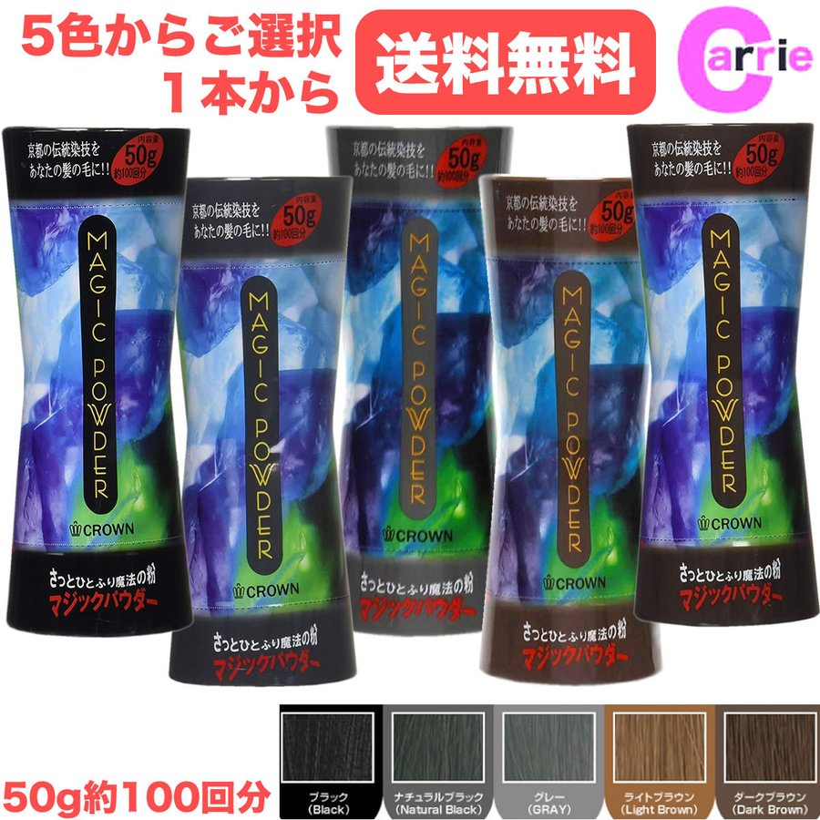 送料無料 マジックパウダー 50g 約100回分 5色からご選択 粉 定番の人気シリーズPOINT ポイント 入荷 頭髪 驚きの値段で 頭皮 薄毛 薄毛隠し 増毛 パウダー