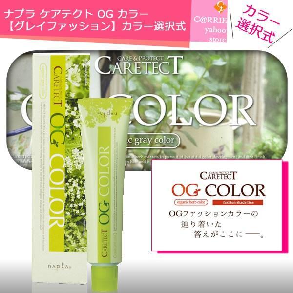 カラー選択式 ナプラ ケアテクト OG カラー グレイファッション COLOR napla CARETECT ギフト 売り出し プレゼント ご褒美