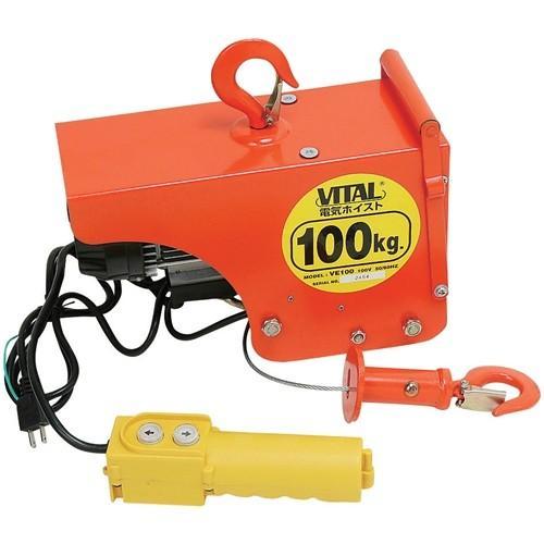 [2〜3営業日後出荷]バイタル 電気ホイスト 100kg VE100
