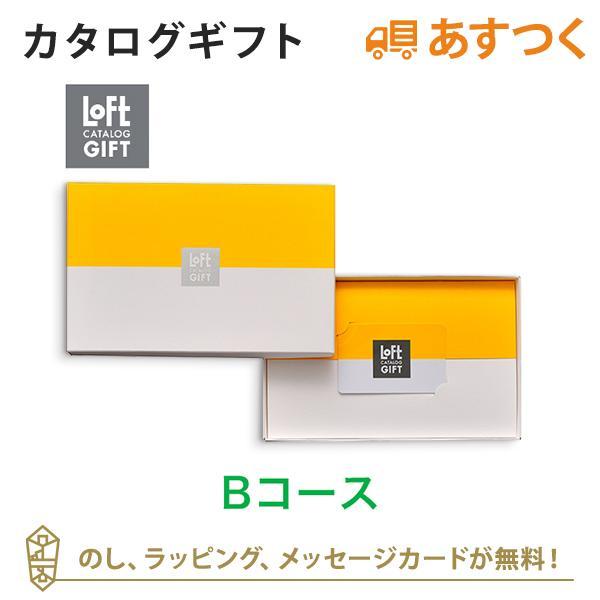 LOFT ロフト 日本未発売 カタログギフト 半額 Bコース 平日9時のご注文まで │あすつく可