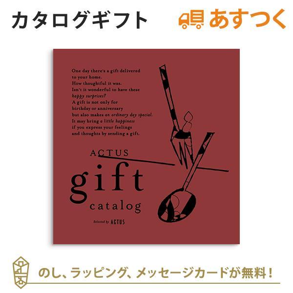 カタログギフト ACTUS 大特価!! アクタス 本日の目玉 Edition 平日9時のご注文まで │あすつく可 W_Rコース│引き出物におすすめ