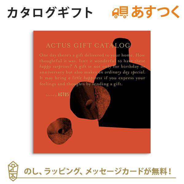 カタログギフト ACTUS アクタス Edition D_Bコース│お祝い お返しにおすすめ 平日9時のご注文まで │あすつく可 オープニング 大放出セール 絶品
