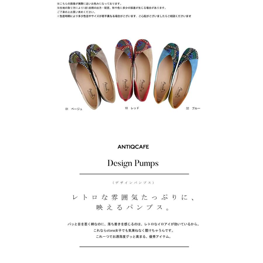 パンプス 靴 サンダル ギフト アンティカフェ メール便不可 antiqcafe 02