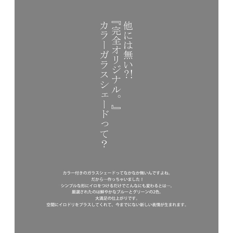 シェード カラーシェード 照明 インテリア オリジナル アンティーク おしゃれ|antiqcafe|05