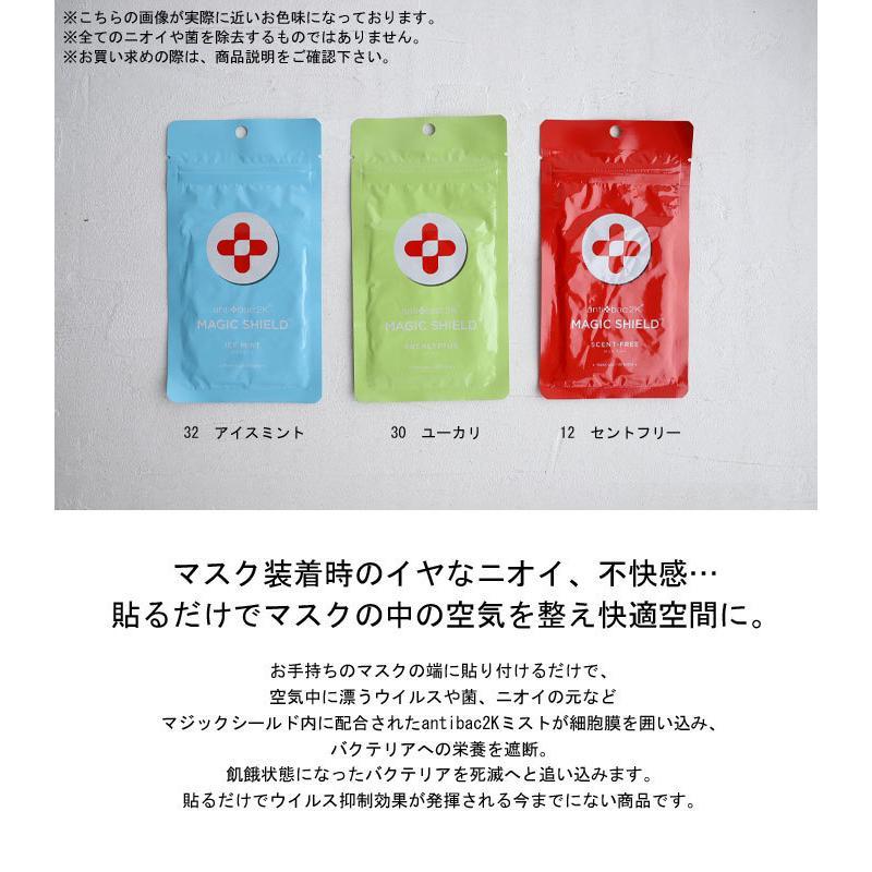メール便可 マスク シール マジックシールド パッチ 30枚入り 日本製 国産 除菌 消臭 プレゼント|antiqcafe|02