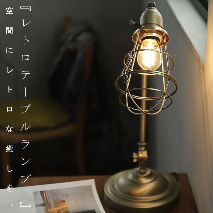 可動式 テーブルランプ 卓上ランプ メタルガードシェード 照明セット ...