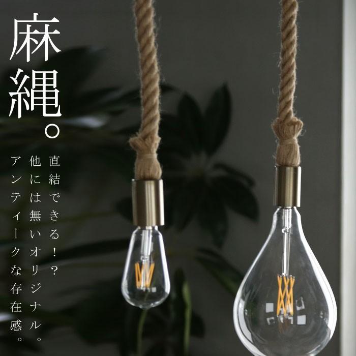 ダクトレール用 麻縄ロープ E26 1灯ペンダントライト LED対応 天井照明 アンティカフェ antiqcafe