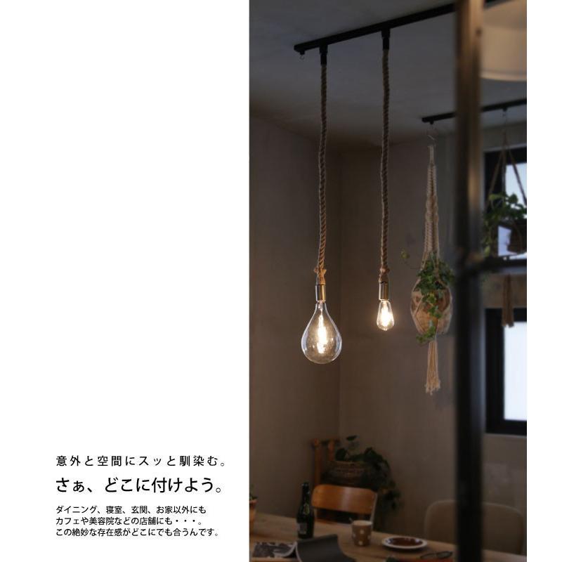 ダクトレール用 麻縄ロープ E26 1灯ペンダントライト LED対応 天井照明 アンティカフェ antiqcafe 15