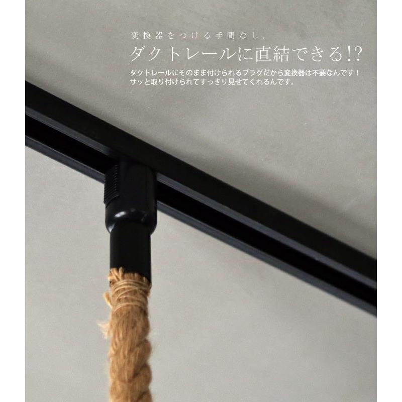 ダクトレール用 麻縄ロープ E26 1灯ペンダントライト LED対応 天井照明 アンティカフェ antiqcafe 08