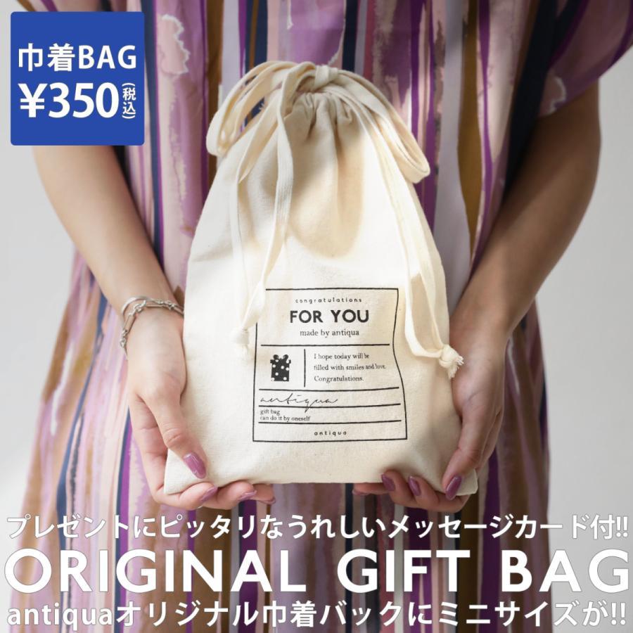 値下げ 代引き不可 antiqua オリジナル布製ギフトバッグ ミニ 30ptメール便可