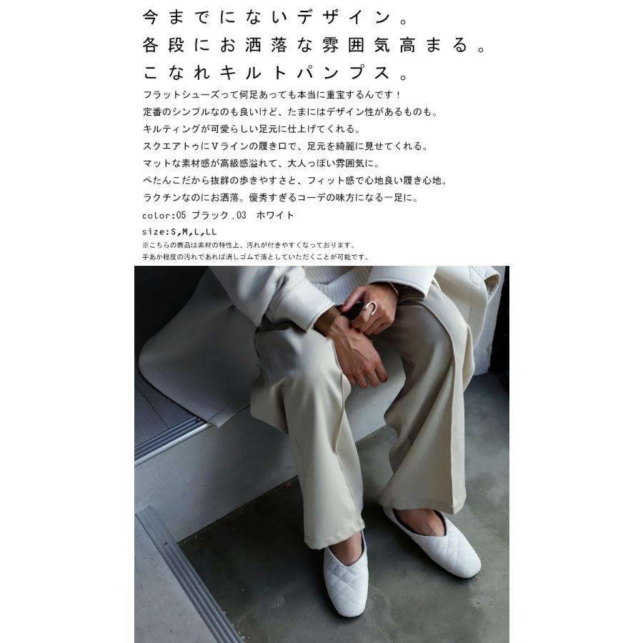 キルティングシューズ パンプス 痛くない 歩きやすい 靴・メール便不可 母の日|antiqua|02