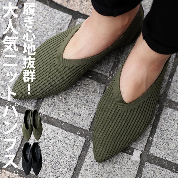 ニットパンプス 靴 パンプス 痛くない 歩きやすい・9月24日10時〜再再販。メール便不可 antiqua
